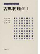 現代物理学の基礎 新装版 1 古典物理学 1