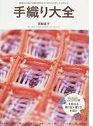 手織り大全 織機の分類から織り図の見方・技法まですべてがわかる
