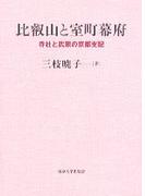 比叡山と室町幕府 寺社と武家の京都支配