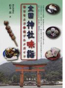 全国神社味詣 幸せをよぶ参道グルメガイド
