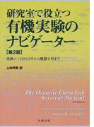 研究室で役立つ有機実験のナビゲーター 実験ノートのとり方から機器分析まで 第2版