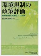 環境規制の政策評価 環境経済学の定量的アプローチ
