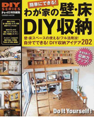わが家の壁・床DIY収納 自分でできる!DIY収納アイデア202 簡単にできる! (GAKKEN MOOK DIY SERIES)