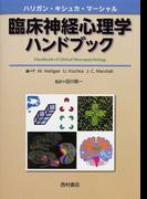 ハリガン・キシュカ・マーシャル臨床神経心理学ハンドブック