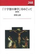 「十字架の神学」をめぐって 講演集 (新教新書)