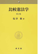 比較憲法学 第2版