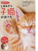 0才からのしあわせな子猫の育て方 わが家に迎えたその日から、すぐに役立つ情報がいっぱい!