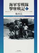 海軍零戦隊撃墜戦記 1 昭和18年2月−7月、ガダルカナル撤退とポートダーウィンでの勝利