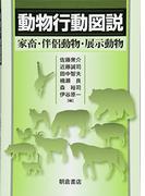 動物行動図説 家畜・伴侶動物・展示動物