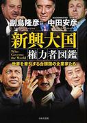 新興大国権力者図鑑 世界を牽引する台頭国の企業家たち (Who Governs the World)