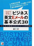 わかりやすいビジネス英文Eメールの基本公式30 ビジネス現場の英文Eメール作成術 年間5000通ビジネスEメールを書いてきた海外営業部員のノウハウ