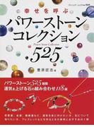 幸せを呼ぶパワーストーンコレクション525 パワーストーン525種類を紹介 (ブティック・ムック)(ブティック・ムック)