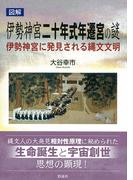 図解伊勢神宮二十年式年遷宮の謎 伊勢神宮に発見される縄文文明