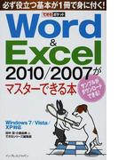 Word & Excel 2010/2007がマスターできる本 必ず役立つ基本が1冊で身に付く! (できるポケット)(できるポケット)