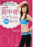 ナガセ式「肩甲骨スクワット」で即効美やせ! 肩甲骨を動かすだけ!いつでもどこでもすぐできる、世界一簡単なスーパーダイエット!