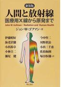 人間と放射線 医療用X線から原発まで 新装版
