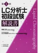 LC分析士初段試験解説書 第1回