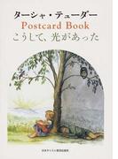 こうして、光があった ターシャ・テューダーPostcard Book