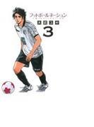 フットボールネーション(ビッグコミックス) 10巻セット(ビッグコミックス)