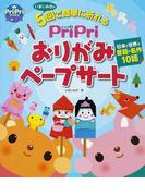 PriPriおりがみペープサート 日本と世界の昔話・名作10話 いまいみさの 5回で簡単に折れる (PriPriブックス)