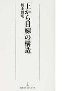 「上から目線」の構造 (日経プレミアシリーズ)(日経プレミアシリーズ)