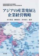 アジアの産業発展と企業経営戦略 亜東経済国際学会創立20周年記念論文集 (亜東経済国際学会研究叢書)