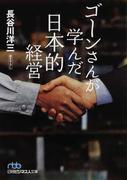 ゴーンさんが学んだ日本的経営 (日経ビジネス人文庫)(日経ビジネス人文庫)