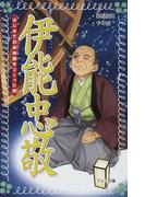 伊能忠敬 はじめて日本地図をつくった男 (フォア文庫)(フォア文庫)