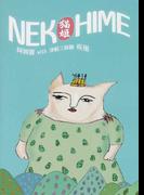NEKOHIME 阿賀猥with津軽三味線疾風
