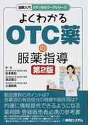 よくわかるOTC薬の服薬指導 第2版 (図解入門メディカルワークシリーズ)