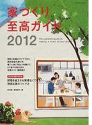 家づくり至高ガイド 2012 (エクスナレッジムック)