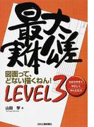 図面って、どない描くねん! わかりやすくやさしくやくにたつ LEVEL3 最大実体公差