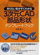 作りたい形がすぐわかる3次元CAD部品形状テンプレートブック