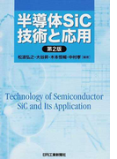 半導体SiC技術と応用 第2版