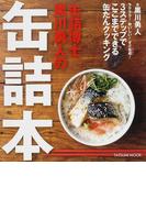 缶詰博士・黒川勇人の缶詰本 ラクラク!おいしい!すぐ缶成!3ステップでここまでできる缶たんクッキング (タツミムック)