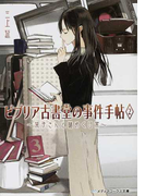 ビブリア古書堂の事件手帖 2 栞子さんと謎めく日常 (メディアワークス文庫)(メディアワークス文庫)