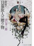 探偵★日暮旅人の贈り物 (メディアワークス文庫)(メディアワークス文庫)