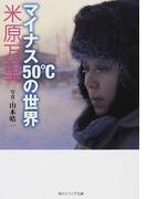 マイナス50℃の世界 (角川ソフィア文庫)(角川ソフィア文庫)