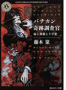 バチカン奇跡調査官 5 血と薔薇と十字架 (角川ホラー文庫)(角川ホラー文庫)