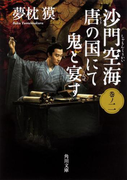 沙門空海唐の国にて鬼と宴す 巻ノ2 (角川文庫)(角川文庫)
