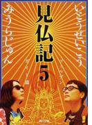 見仏記 5 ゴールデンガイド篇 (角川文庫)(角川文庫)