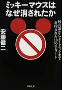 ミッキーマウスはなぜ消されたか 核兵器からタイタニックまで封印された10のエピソード (河出文庫)(河出文庫)