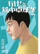 行け!稲中卓球部 7 (講談社漫画文庫)(講談社漫画文庫)