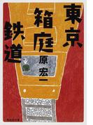 東京箱庭鉄道 (祥伝社文庫)(祥伝社文庫)