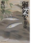 獺祭 時代小説書下ろし (祥伝社文庫 軍鶏侍)(祥伝社文庫)