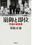 崩御と即位 天皇の家族史