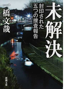 未解決 封印された五つの捜査報告 (新潮文庫)(新潮文庫)