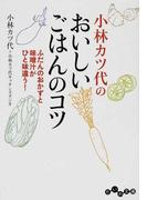 小林カツ代のおいしいごはんのコツ ふだんのおかずと味噌汁がひと味違う! (だいわ文庫)(だいわ文庫)