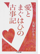 愛とまぐはひの古事記 (ちくま文庫)(ちくま文庫)