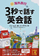 海外旅行3秒で話す英会話 (中経の文庫)(中経の文庫)